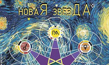 Психологическая игра «НоваЯ ЗвезДА». Как стать Звездой в любимом деле. Новинка.